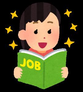 京都で1番当たる姓名判断で仕事を決める