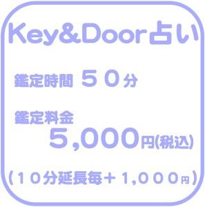 京都駅近くのkey&Door占いの料金
