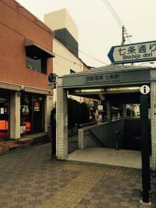 京都の占い処Key&Doorにいく途中の京阪七条駅