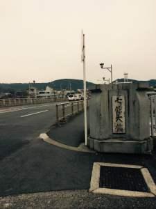 京都の占い処Key&Doorにいく途中の七條大橋
