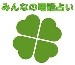 京都の占い師HAMAが参加するみんなの電話占い