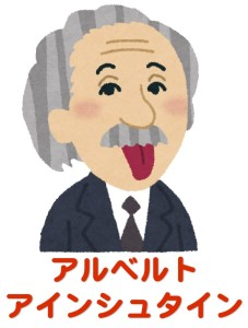 当たる占いを京都でしているアルベルト・アインシュタイン