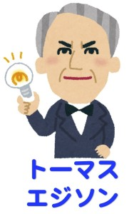 当たる占いを京都でしているトーマス・エジソン