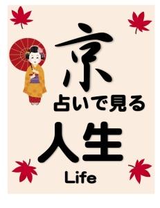 京都の東山で当たると言われる手相占いで見る人生