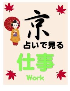 滋賀から京都で最も当たると有名な占いに来て仕事をする