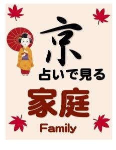 滋賀から京都に当たると人気の占いに来て家庭運を知る