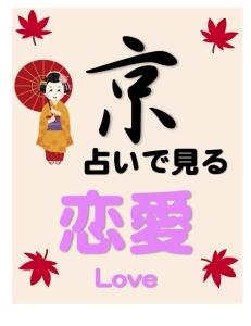 京都の伏見から東山の占いに来て恋愛相談をする