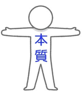 関西で最も当たる占いで人の本質をみてもらう