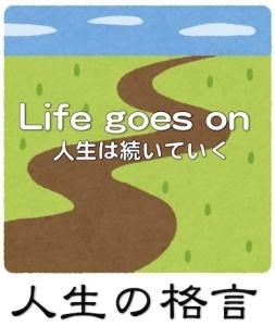 京都の占い師HAMAが選ぶ人生の格言