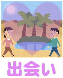 玉の輿の出会いのキッカケを京都で1番の占いで知る