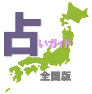 占いガイド全国版に京都の占い師HAMAが載る