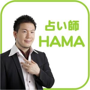 京都で1番当たる占い鑑定師HAMAのプロフィール