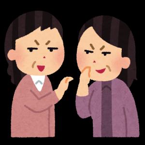 噂好きな主婦が京都で1番の占いにやってくる