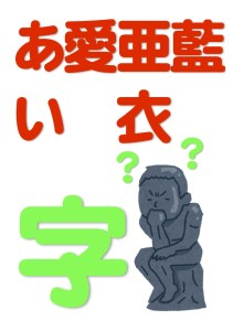 京都の占い処Key&Doorの名付けや姓名判断にみる字