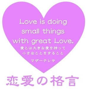 京都駅近くの占い師HAMAが選ぶ恋愛の格言