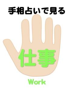 京都の占い処Key&Doorの手相占いでみる仕事
