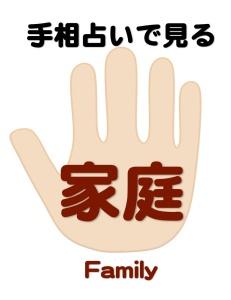 京都の占い処Key&Doorの手相占いでみる家庭