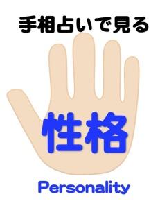 京都の占い処Key&Doorの手相占いでみる性格