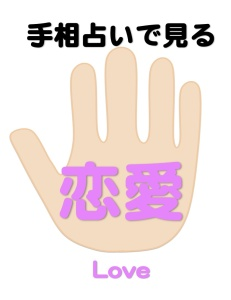 京都の占い処Key&Doorの手相占いでみる恋愛