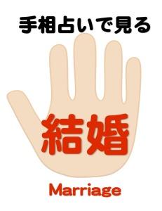 京都の占い処Key&Doorの手相占いでみる結婚