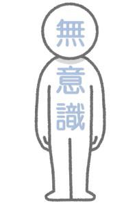 京都駅近くの人気の占いで無意識の自分を知る