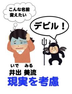 京都の占い師HAMAが解説する姓名判断の現実を考慮