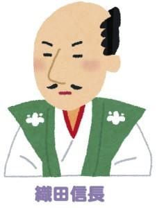 京都の占い師HAMAがみる織田信長