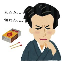 京都の占い師HAMAが解説する芥川のマッチ箱