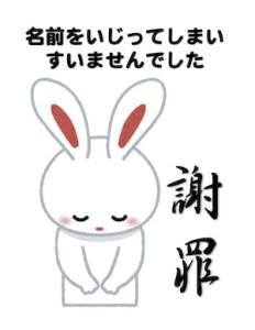 京都の占い師HAMAの謝罪