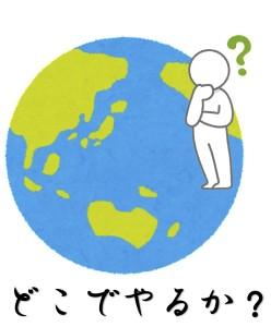 起業の場所を相談するために京都駅から徒歩10分の占いにいく