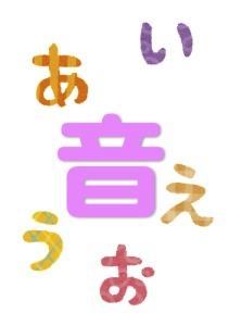 京都の占い師HAMAが解説する姓名判断の音