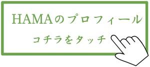 京都駅から徒歩10分の占い処のHAMAのプロフィール