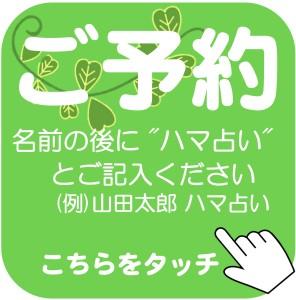京都駅から徒歩10分の手相占い店の予約