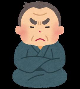 頑固な人が京都で1番当たると評判の占いにいく