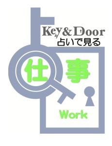 京都の東山で仕事運の占いをしてもらう