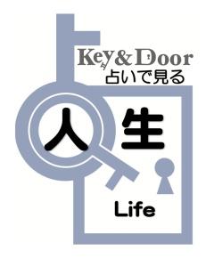 滋賀から京都の東山にある占いに人生を相談しにくる