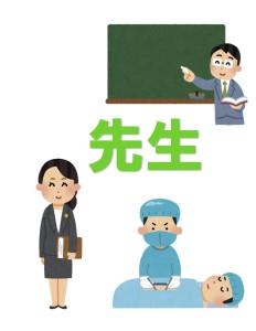京都の占い師HAMAは先生と呼ばれたくはない