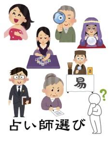 京都で当たる占い師を選びます