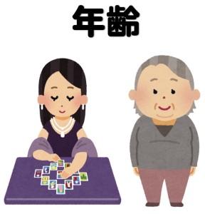 京都の占いで当たると言われる占い師の年齢