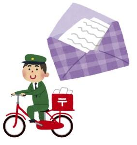 手紙を書いて京都の占い師に贈る