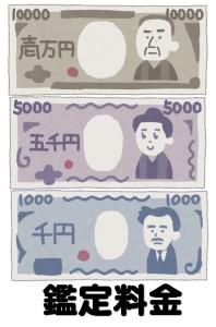 京都の当たる占い店の鑑定料金