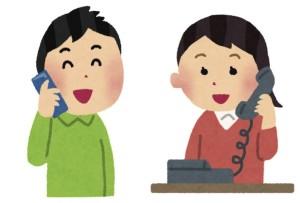 京都の占い処で電話占いをする