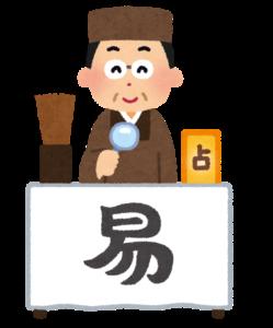 京都の七条で占い店を開いている占い師がいる