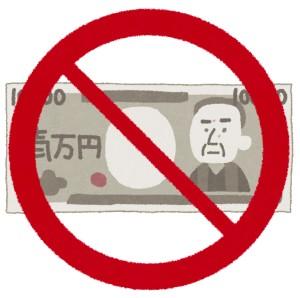 お金を使うことを禁止している京都市の占い処