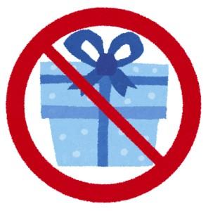 京都のプレゼントを禁止している占い師