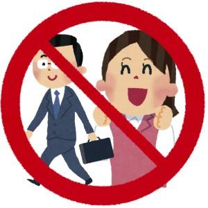 京都での労働を手相占いで禁止する