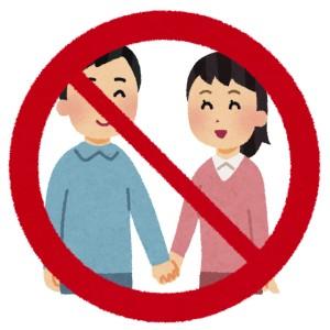 京都の占い師が疑問に持つ手をつなぐこと禁止