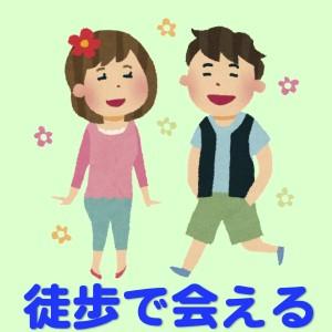 京都で1番当たると人気の占いに徒歩で会える恋人がくる