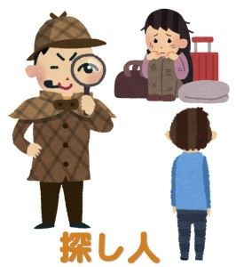 探し人を専門にする京都で当たると人気の占い師がいる
