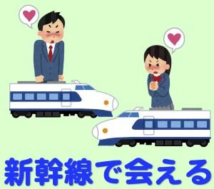 京都で最も当たると有名な占いに新幹線で会える恋人がくる